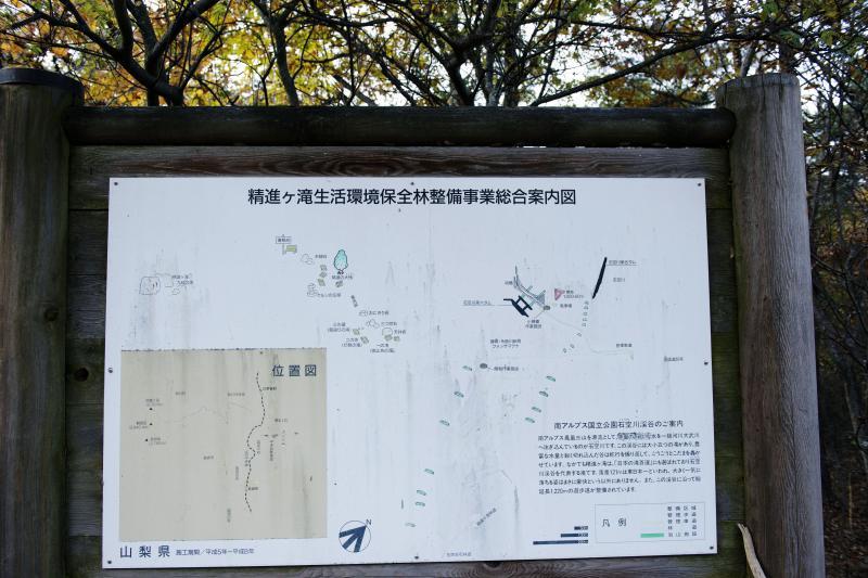 [ 北精進ヶ滝の案内板 ]  途中には幾つか滝があります