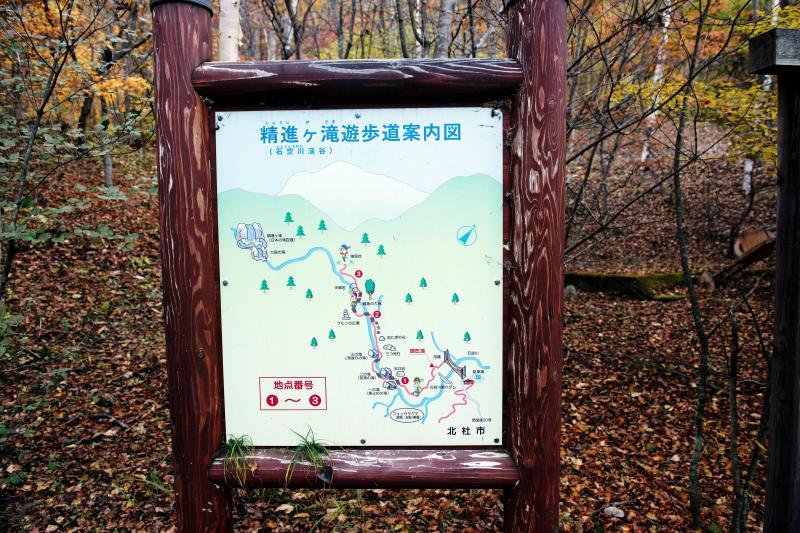[ 北精進ヶ滝案内板 ]  遊歩道は整備されています。