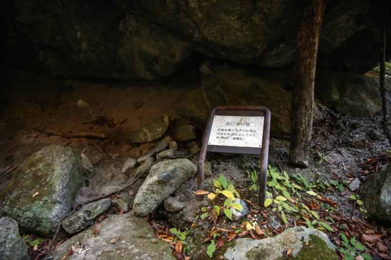 [ おにぎり石 ]  遊歩道にある大きな石です