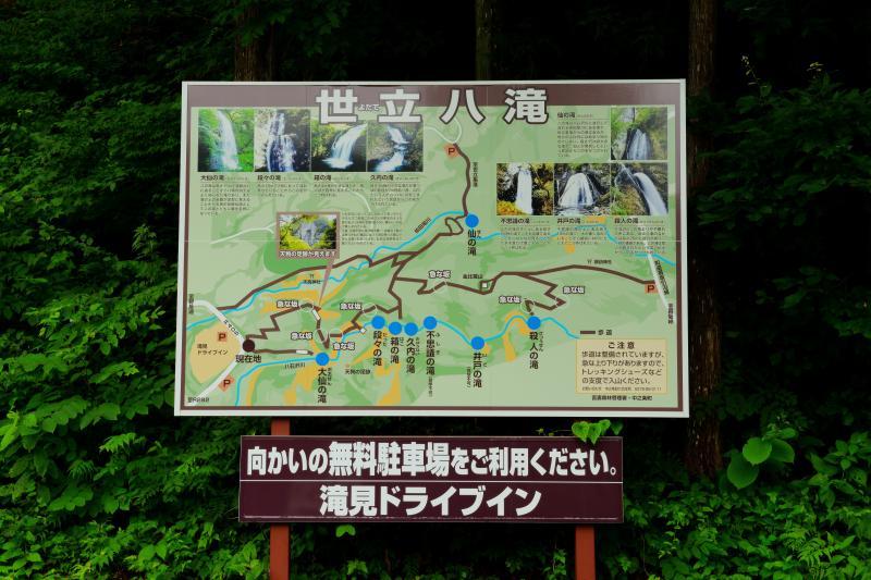 [ 世立八滝案内板 ]  「世立八滝」とは白砂川支流の八石沢川にある八つの滝の総称です。