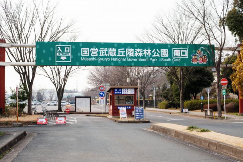 [ 国営武蔵丘陵森林公園・南口 ]  森林公園には複数の入口があります。ここは南口。大きな駐車場が完備されています。