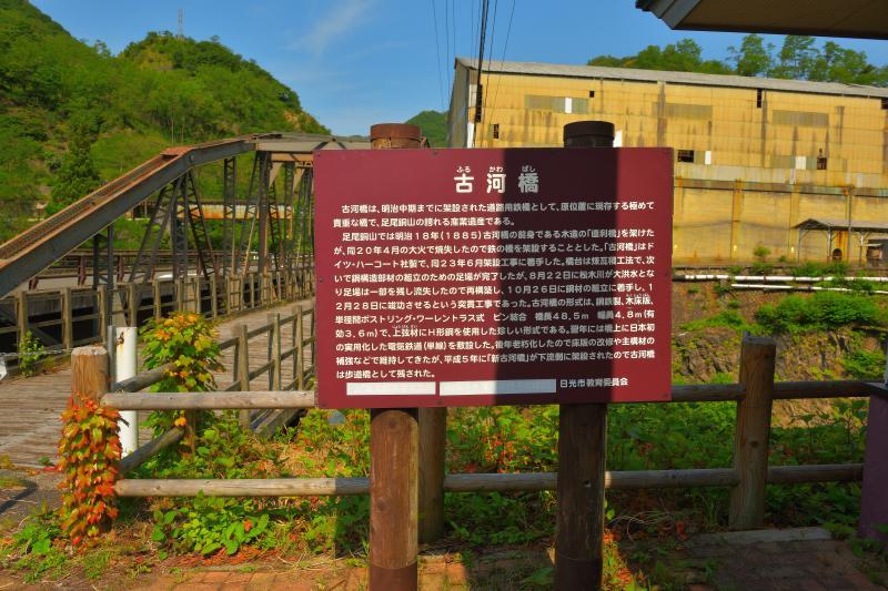 [ 古河橋案内板 ]  足尾の産業遺産のひとつになっている貴重な橋。