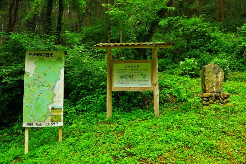 [ ごっくん水 ]  林道の中程に「ごっくん水」という名水があります。2・3台の駐車スペースが設けられています。