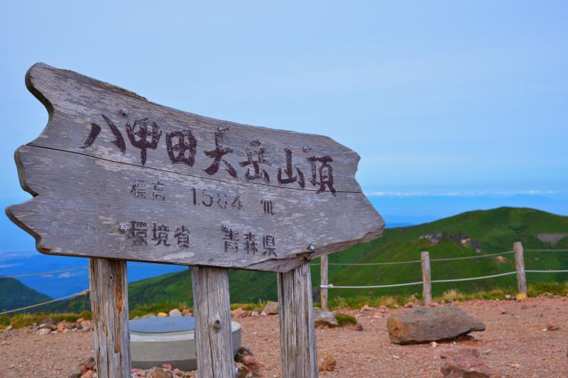 [ 八甲田大岳山頂 ]  山頂は広々としており、八甲田の他の峰々や海の眺望が楽しめます。