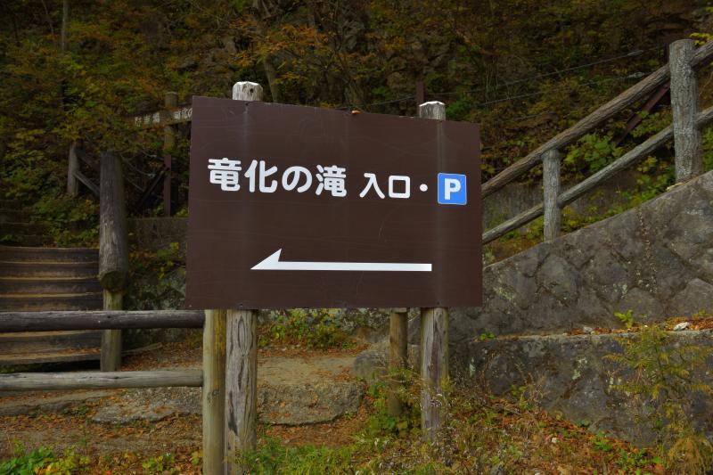 [ 竜化の滝・遊歩道入り口 ]