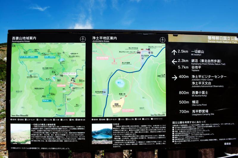[ 一切経山まで2.5km ]  周辺の案内が詳しく看板に出ています