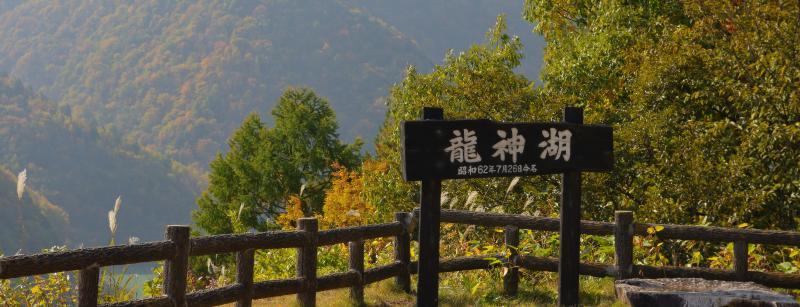 [ 龍神湖 ]  大町ダムは別名「龍神湖」と呼ばれています