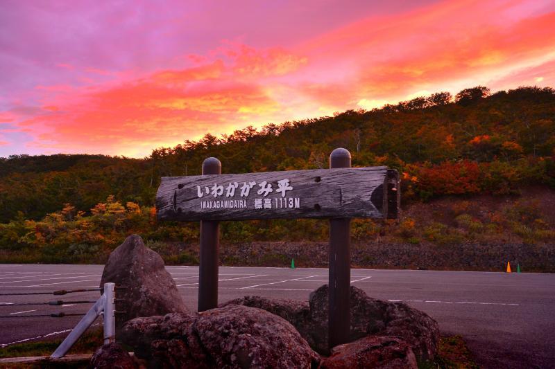 [ いわかがみ平の夕景 ]  茜色の空が明日の好天を予感させます。