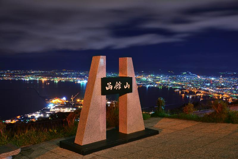 [ 函館山の碑 ]  頂上展望台とはまた違った函館夜景が望めます。