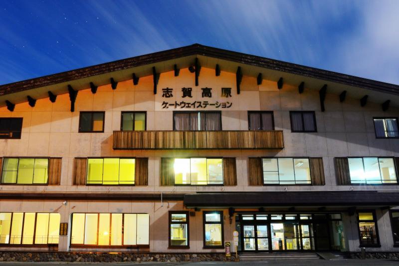 志賀高原ゲートウェイステーション |