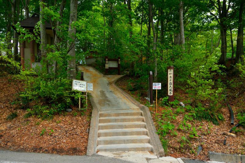 [ 雨飾高原「露天風呂」入口 ]  隣接する雨飾荘の前に駐車場があります。